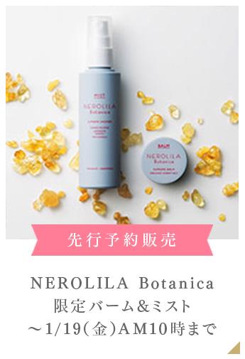 NEROLILA Botanica限定バーム&ミスト〜1/19(金)AM10時まで