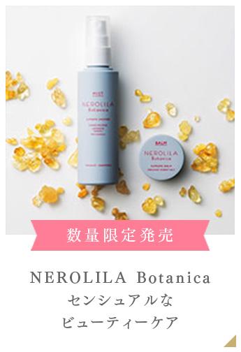 NEROLILA Botanica センシュアルなビューティーケア