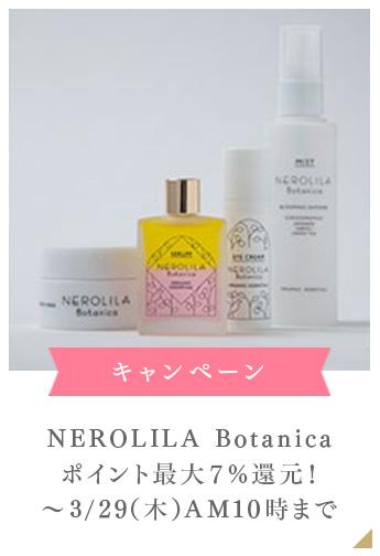 NEROLILA Botanicaポイント最大7%還元!~3/29(木)AM10時まで