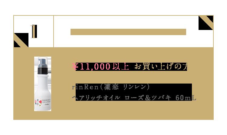 rinRen(凜恋 リンレン) ヘアリッチオイル ローズ&ツバキ 60mL